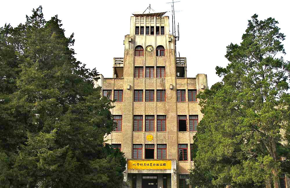 西北农林科技大学